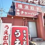 横浜ラーメン厨房 うえむらや - キャベ玉ラーメンを売りにしている。登録商標もとっているらしい。