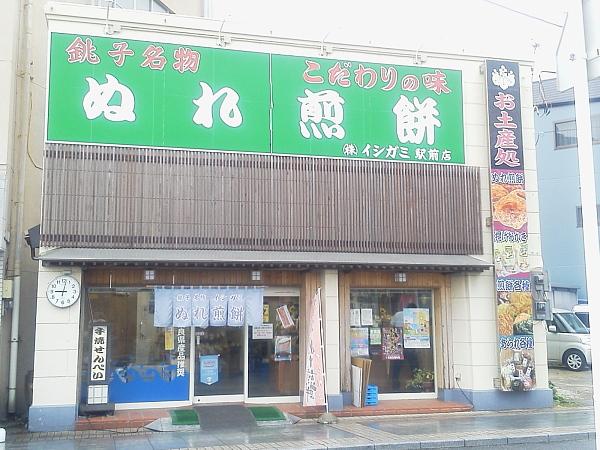 イシガミ 銚子駅前店