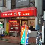 Manri - 店全景