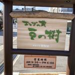 おとぎの蔵 豆の樹 - お店の看板