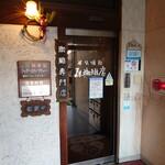 森珈琲店 - 入口