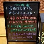 四季香 - 中国人による、中国人のための…。