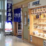 空港食堂 - 那覇空港 国内線旅客ターミナルビル 1Fです