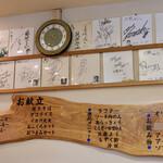 天龍 - サインがいっぱいあります