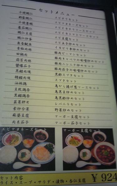 中華料理 栄華楼 name=