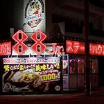 1,000円ステーキ ステーキハウス88 Jr. - 繁華街の松山にあります