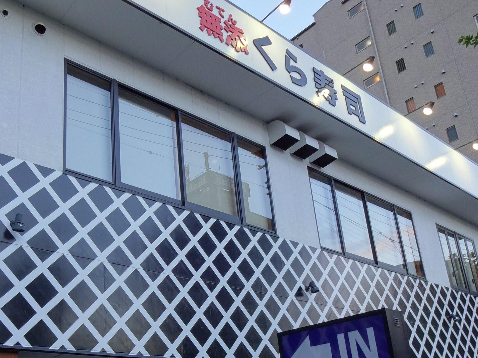 無添くら寿司 西大路七条店