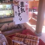 豆腐茶屋 佐白山のとうふ屋 - 店内