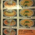 14416742 - お勧めの 辛い?酸っぱい?麺シリーズ