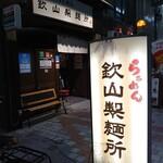 らぁめん 欽山製麺所 - 外観