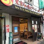 東京らっきょブラザーズ - 外観