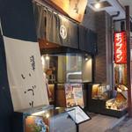 浅草 いづ美 - お店は田原町駅3番出口から歩いて5分。雷門通り沿いにあります。