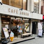 CAFE ANNON - カフェ アンノン 外観