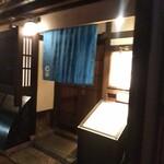 祇園ビストロ 丸橋 -