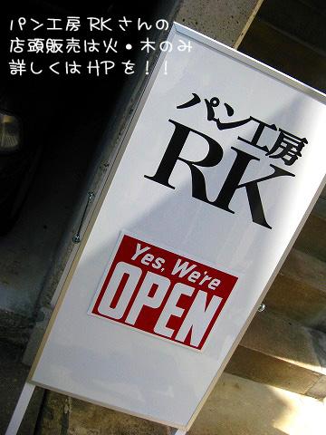 パン工房 RK