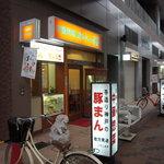 Shinnagataikkanrou - お店の外観