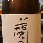 14420676 - 室蘭の酒店のプライベートブランド「蘭の舞」。造りは鳥取県の酒造。