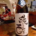 地酒喝采 かも蔵 - 【広島】 旭鳳酒造さんの「純にして醇」を頂きました。杜氏・土居さん本人がご来店!後ろの法被姿が店長