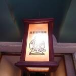 南珈琲店 - 看板