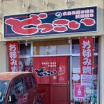 広島お好み焼 どっこい - 現状はテイクアウトのみの営業