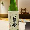 鮨 木島 - ドリンク写真: