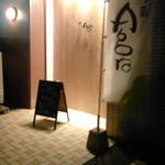 旬菜 Agro - 入口