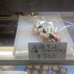 土田製菓 -
