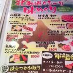 14422968 - 北海道ぐるーり味めぐり