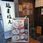 麺屋福丸 - 玄関ドア前の立て看板。