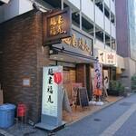 麺屋福丸 - 隣は油そばのお店です。
