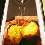 Koukyuuimogashishimizu - 芋