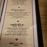Koukyuuimogashishimizu - お茶