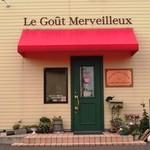 ル・グ・メルヴェイユ - 店舗外観
