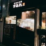 Yakitoriyasumire -