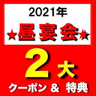 ★2021・昼宴会★【2大・スペシャルクーポン&特典】