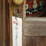 江戸あられ 竹仙 - ドアには注意が必要です