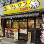 立川マシマシ - 店舗外観