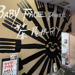 BABY FACE PLANET'S 茶屋ガーデン - 壁の落書きかと思ったなり(笑)