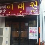 イテウォン - 入りやすい雰囲気の食堂です