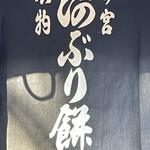 Ichimonjiyawasuke - 外観