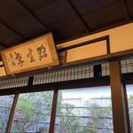 Ichimonjiyawasuke - 内観