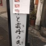 mi-tobarunikutarashi -