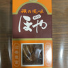 水月堂物産 - 料理写真: