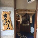 寅ちゃんうどん - 佐賀駅直結の『えきマチ1丁目』内にあり