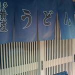 144277382 - 創業1965年と福博にある讃岐の最古参?