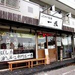 こだわり拉麺 一恭 - (2012,08/11)