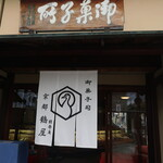 Kyoutotsuruyakakujuan - 店頭
