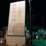 浜太郎 -
