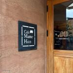 カフェ マメヒコ -
