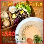 Okayu-stand. - テイクアウトの〈お粥+サラダBOX〉
